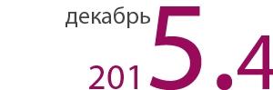 Публикация четвертого номера в 2015 году